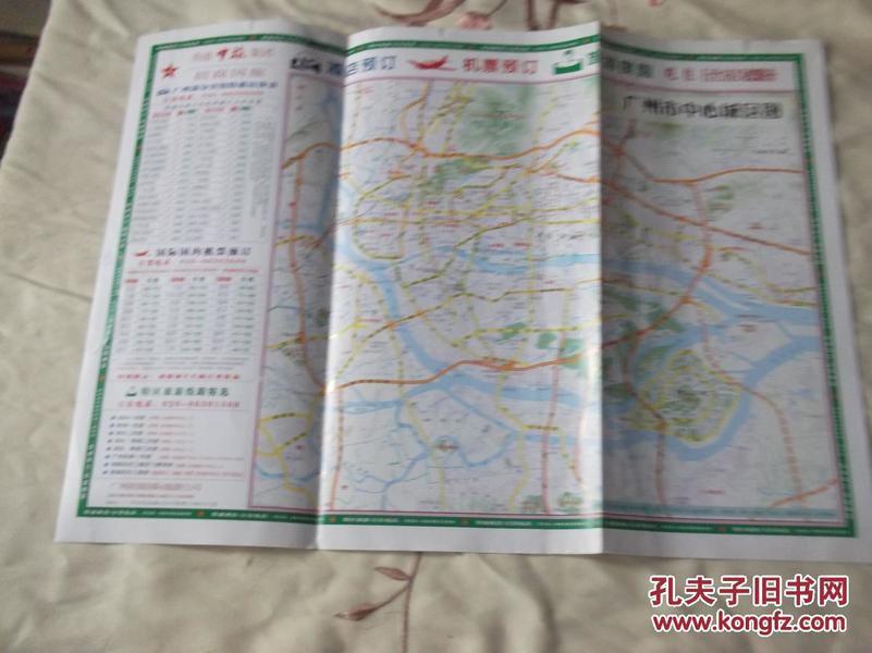 广州中心城区图