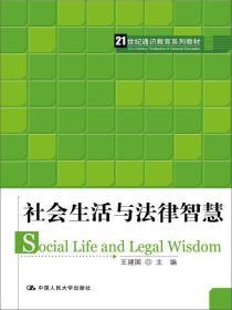 社会生活与法律智慧/21世纪通识教育系列教材