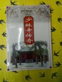 少林寺传奇:英汉对照