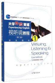 库存书 大学体验英语 视听说教程①(第二版)