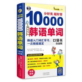 分好类 超好背10000韩语单词-白金版-(1书+1DVD光盘)