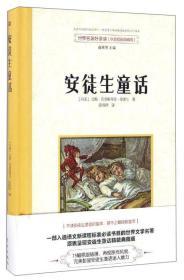 世界名著好享读:安徒生童话(原版插画典藏版)