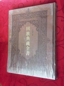 回族典藏全书【230】