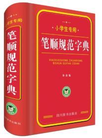 小学生专用:笔顺规范字典