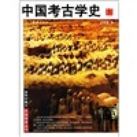 中国考古学史(插图珍藏本)(16开),