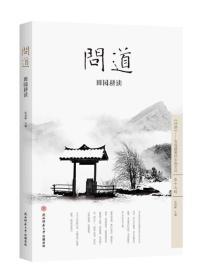 问道(第十七辑):田园耕读