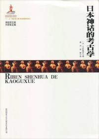 日本神话的考古学