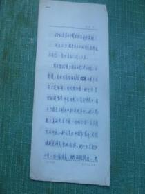 《少林寺弟子》影片演员奇功突起(好像是缺页)