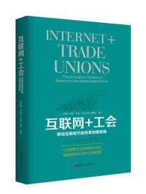 互联网+工会 : 移动互联时代的改革创新思维