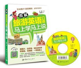 图解旅游英语口语 马上学,马上说 何晶 中国宇航出版社 9787515911175