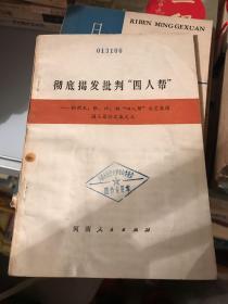 """彻底揭发批判""""四人帮""""~批判王、张、江、姚""""四人帮""""反党集团滔天罪行文集之三"""