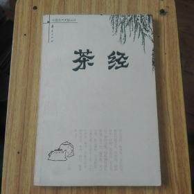 茶经--中国古代闲情丛书