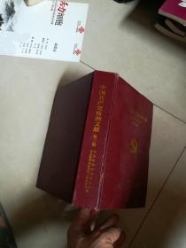 中国共产党株洲文献(1966年 5-- 1978 12 )第3辑