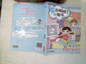 """阳光姐姐小说派:QQ群里的""""卧底""""     书脊破损"""