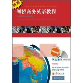 剑桥商务英语教程——商务英语的沟通技巧  学生用书9787508068886(P2631)
