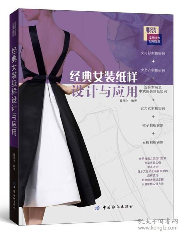经典女装纸样设计与应用