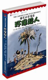 爆笑科学漫画:环保超人(中英双语)
