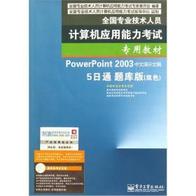 正版ue-9787121136481-全国专业技术人员计算机应用能力考试专用教材——PowerPoint 2003中文演示文稿5日通题库版(双色)(附光盘