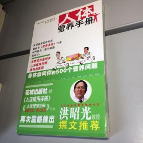 人体营养手册   全新未翻阅 一版一印 正版现货
