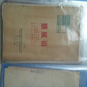 演出节目单《暴风雨》北京1954年孔网孤品,珍稀史料