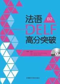 【二手包邮】法语DELF高分突破-B2-附赠CD2张 徐艳 外语教学