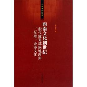 西南文化创世纪:殷代陇蜀部族地理与三星堆、金沙文化