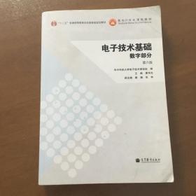 电子技术基础:数字部分(第六版)