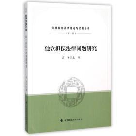 独立担保法律问题研究
