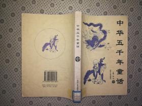 中华五千年童话 中册