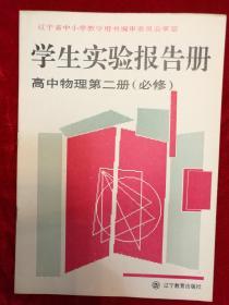 学生实验报告册·高中物理第二册(必修)