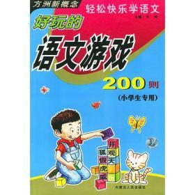 好玩的语文游戏200则(小学生专用)轻松快乐学语文