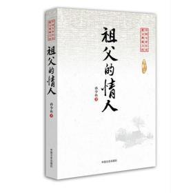 祖父的情人(中国专业散文小说典藏文库)
