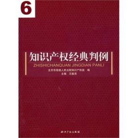 知识产权经典判例:6