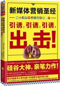 新媒体营销圣经 16年_9787550272101