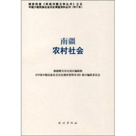 南疆农村社会(中国少数民族社会历史调查资料丛刊)
