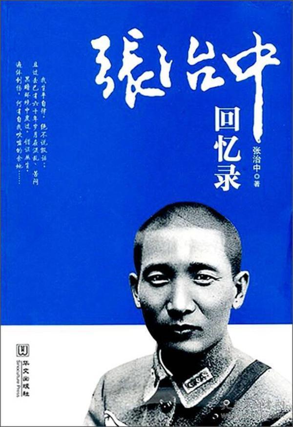 9787507520347-ah-张治中回忆录 专著 张治中著 zhang zhi zhong hui yi lu