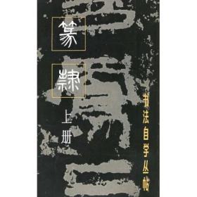 篆隶(上册)