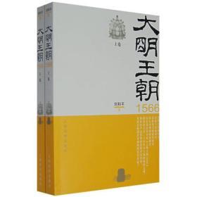 大明王朝1566(上下)
