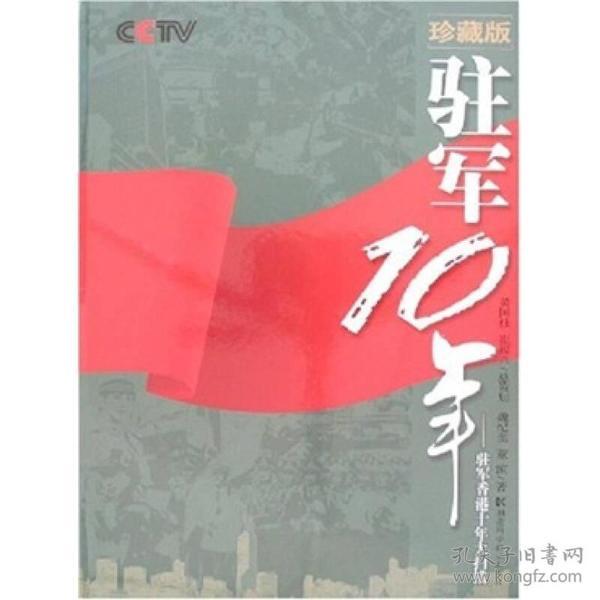 驻军10年:驻军香港十年大扫描:珍藏版