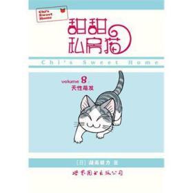甜甜私房猫⑧:天性萌发