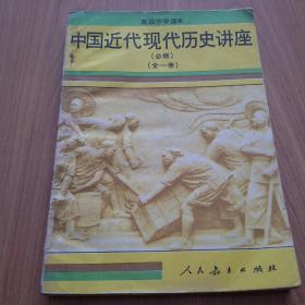 中国近代现代历史讲座