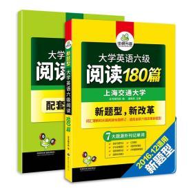 华研外语 大学英语六级阅读180篇