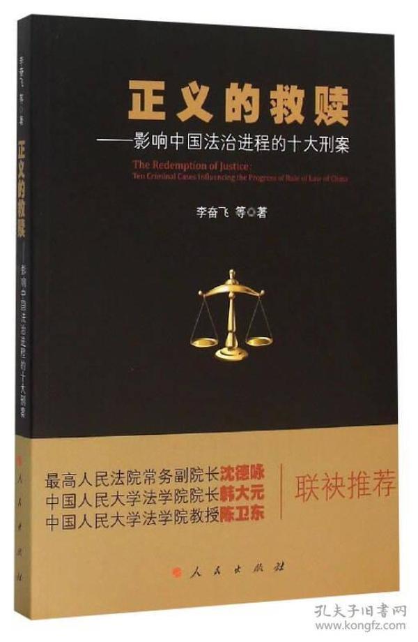 正义的救赎:影响中国法治进程的十大刑案:Ten criminal cases influencing the progress of rule of law of China