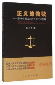 正义的救赎--影响中国法治进程的十大刑案
