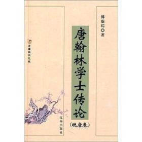 辽海学术文库 唐翰林学士传论·晚唐卷(上下册)  A2XA