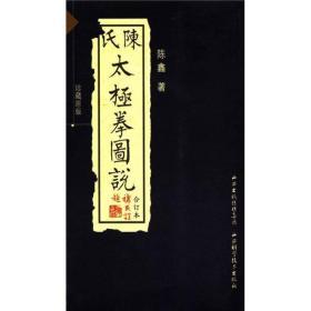 陈氏太极拳图说(合订本/第3版/影印版/配光盘)