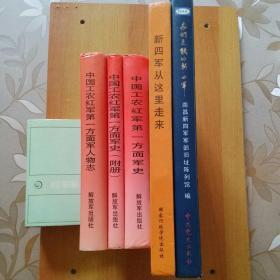 5册合售:中国工农红军第一方面军史+中国工农红军第一方面军史(附册)+中国工农红军第一方面军人物志+新四军从这里走来+我们是铁的新四军
