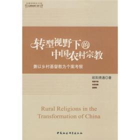 转型视野下的中国农村宗教:兼以乡村基督教为个案考察