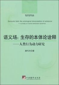哲学研究论丛·语义场:生存的本体论诠释(人类行为动力研究)