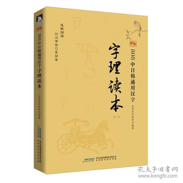 808中日韩通用汉字字理读本(全2册)
